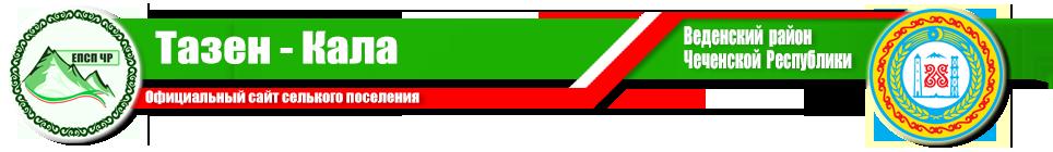 Тазен-Кала | Администрация Веденского Района ЧР